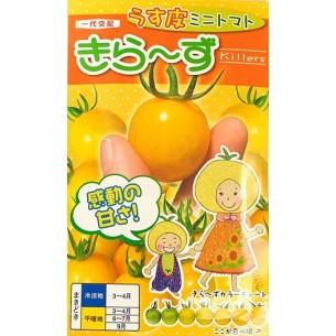 بذر گوجه زرد ژاپنی کیلر